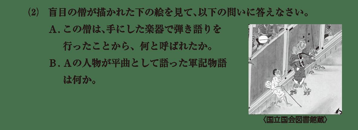 中世の文化12 問題2(2) 問題