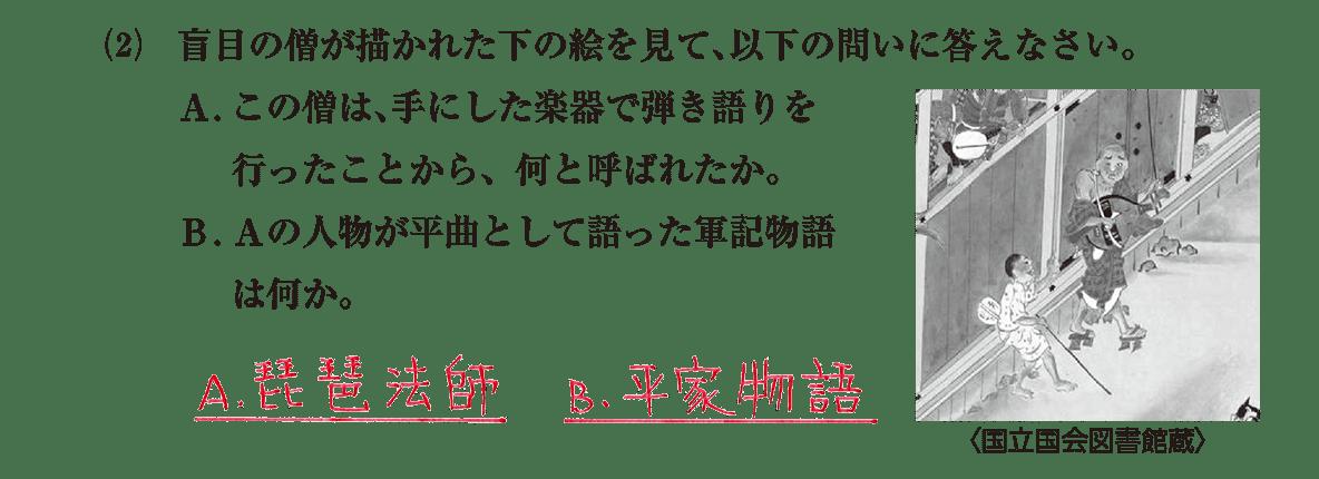 中世の文化12 問題2(2) 解答