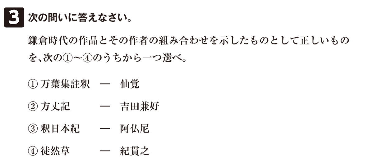 中世の文化12 問題3 問題