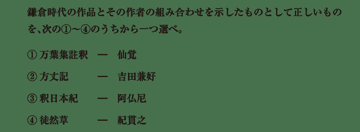中世の文化12 問題3 アイコンなし
