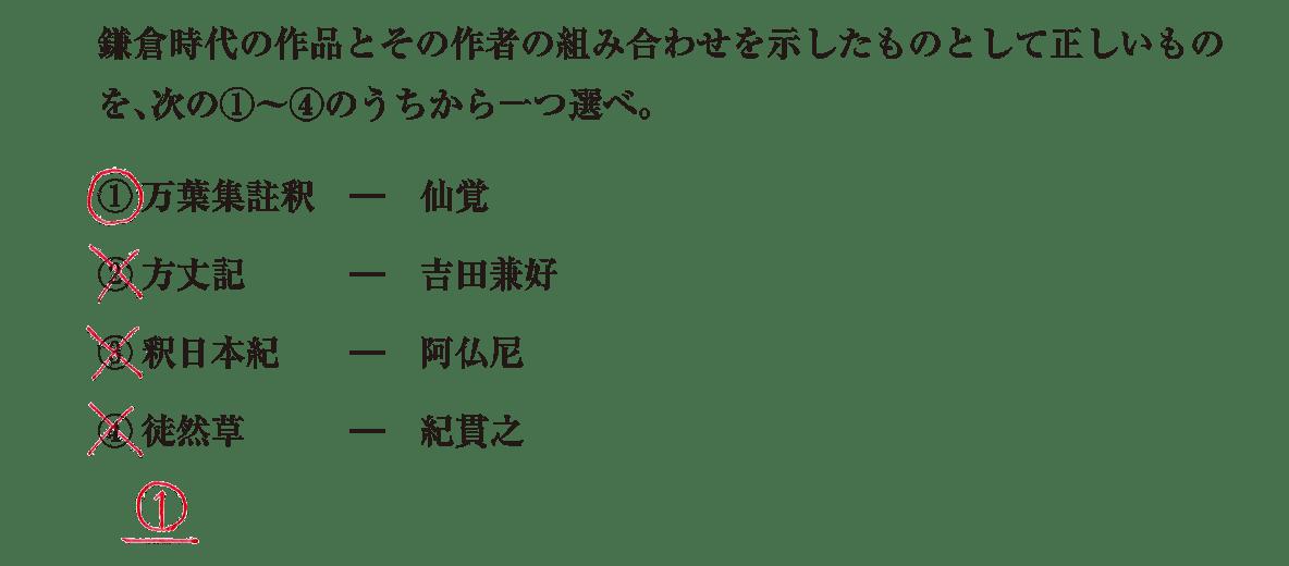 中世の文化12 問題3 解答