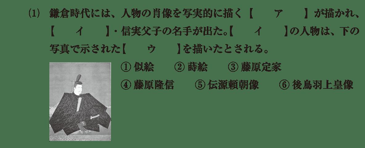 中世の文化15 問題1(1) 問題