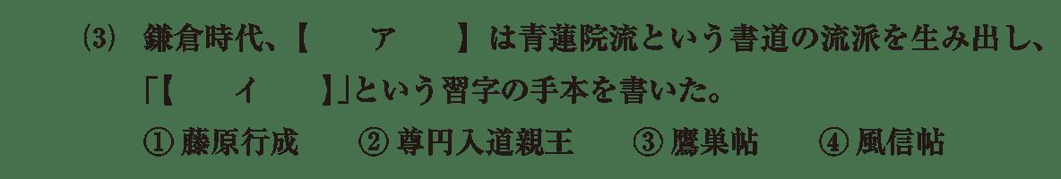 中世の文化15 問題1(3) 問題