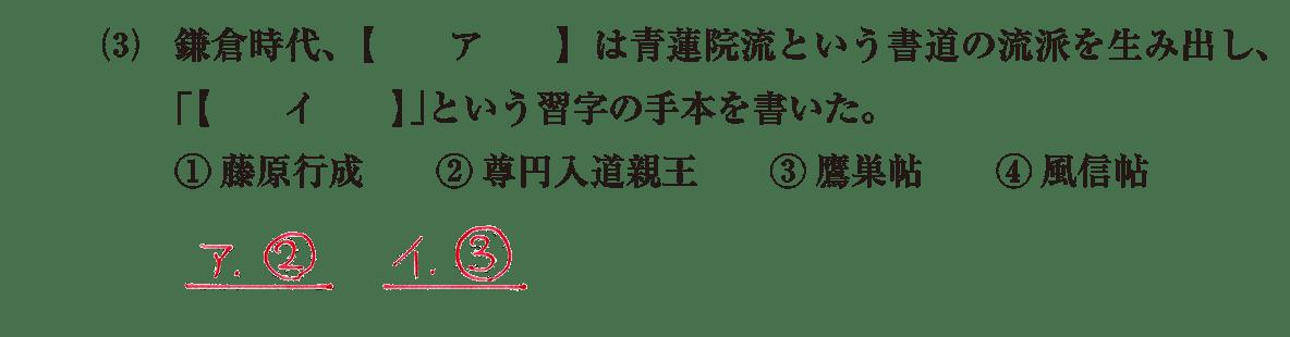 中世の文化9 問題1(3) 解答