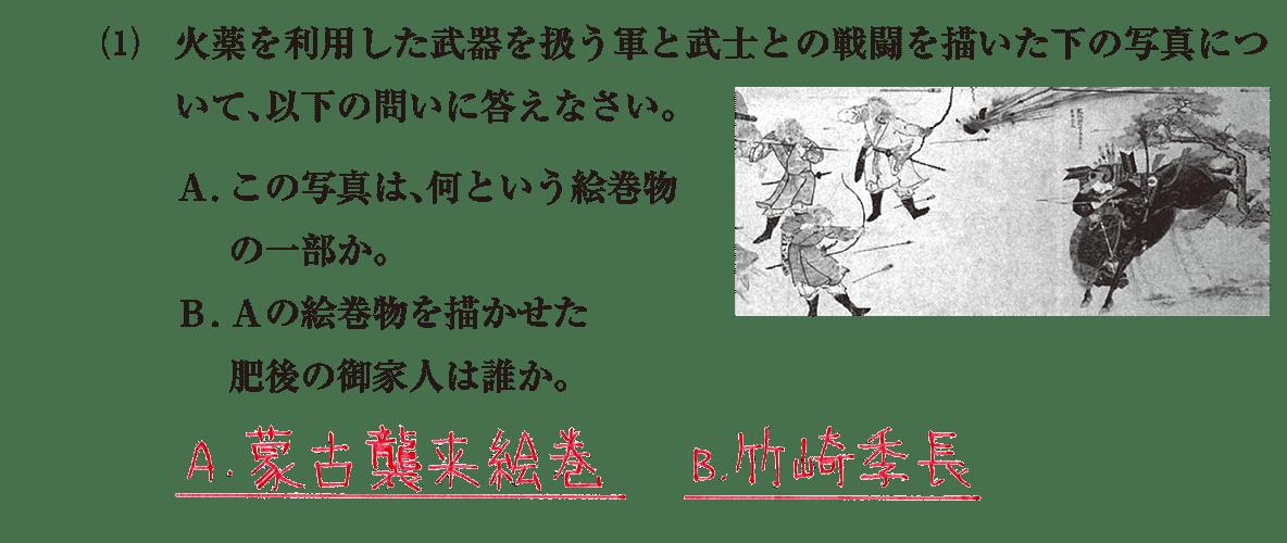 中世の文化15 問題2(1) 解答