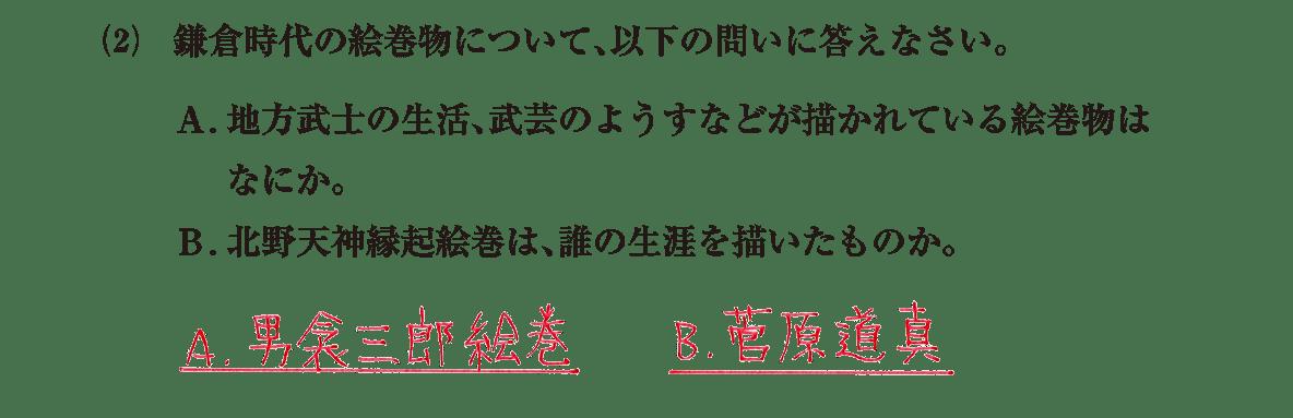 中世の文化15 問題2(2) 解答