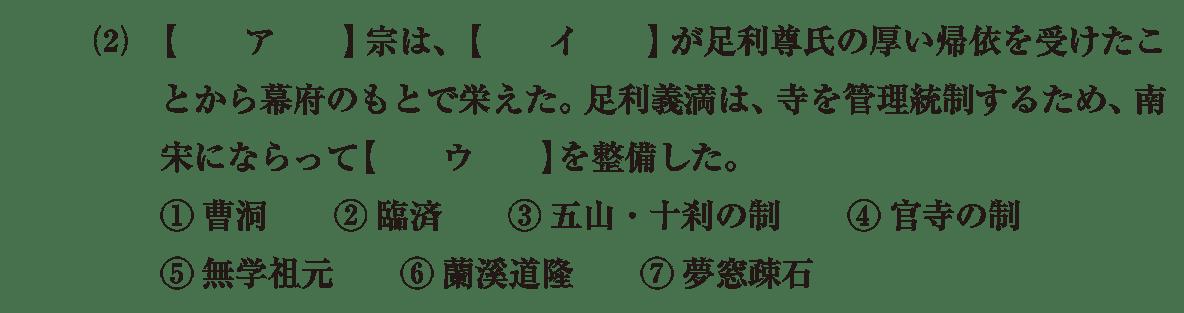 中世の文化18 問題1(2) 問題