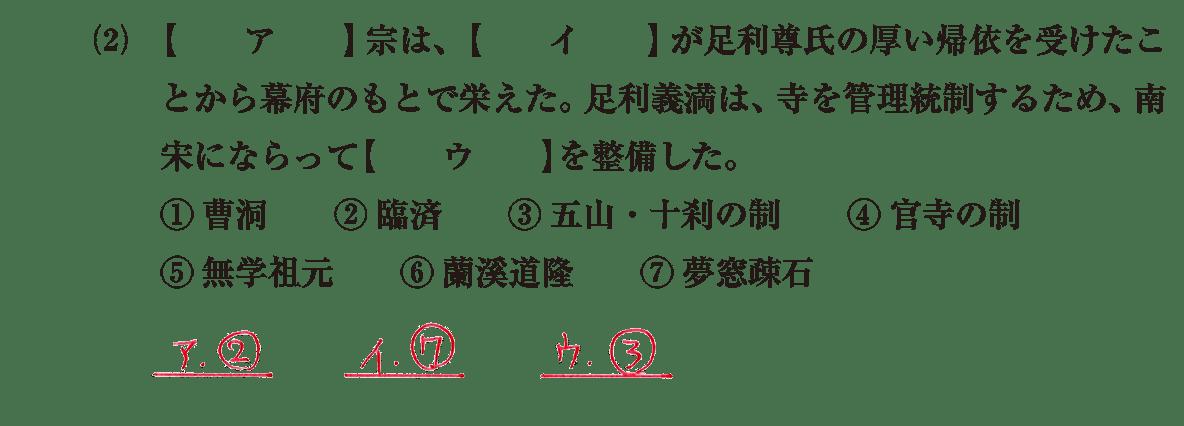 中世の文化18 問題1(2) 解答