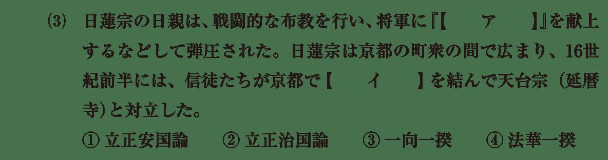 中世の文化18 問題1(3) 問題