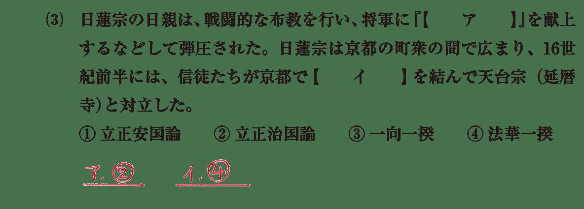 中世の文化18 問題1(3) 解答