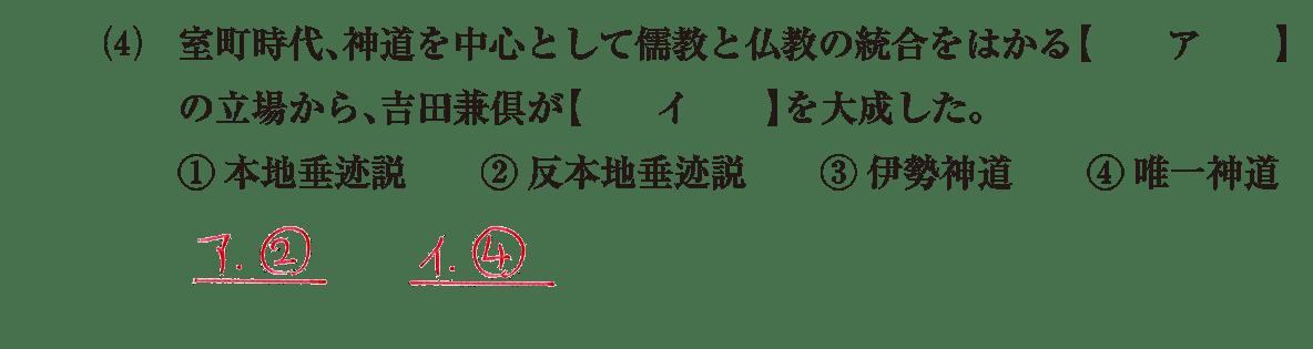 中世の文化18 問題1(4) 解答