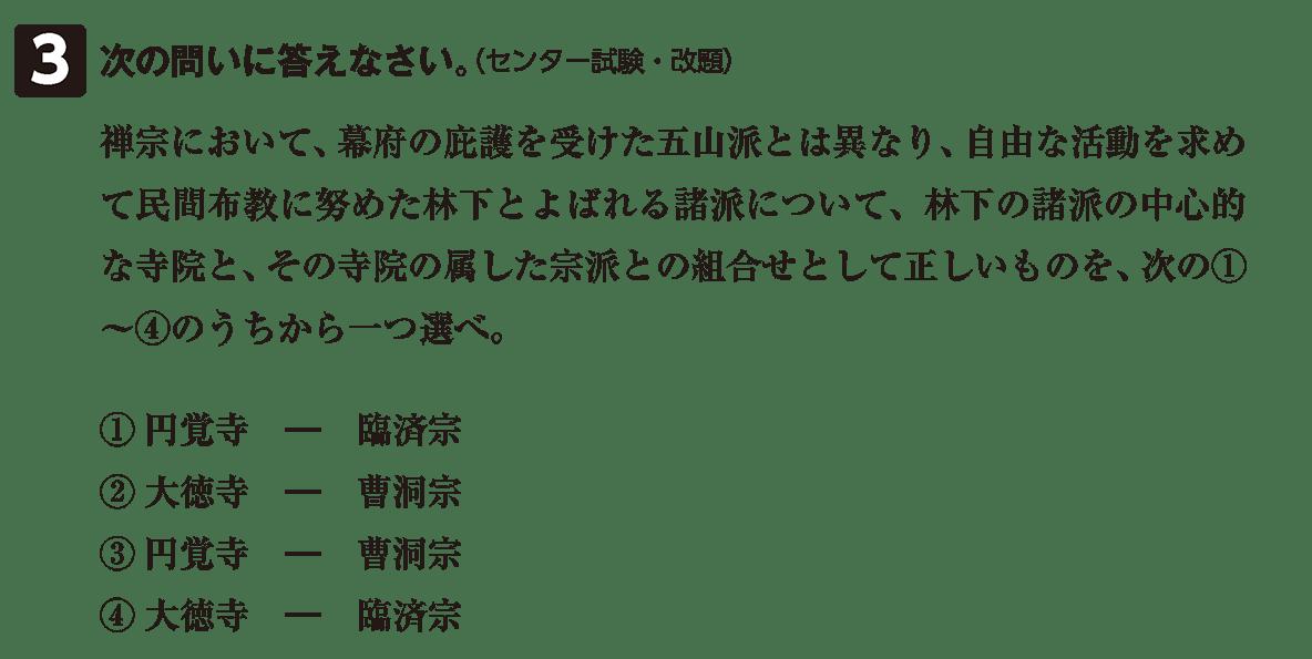中世の文化18 問題3 問題
