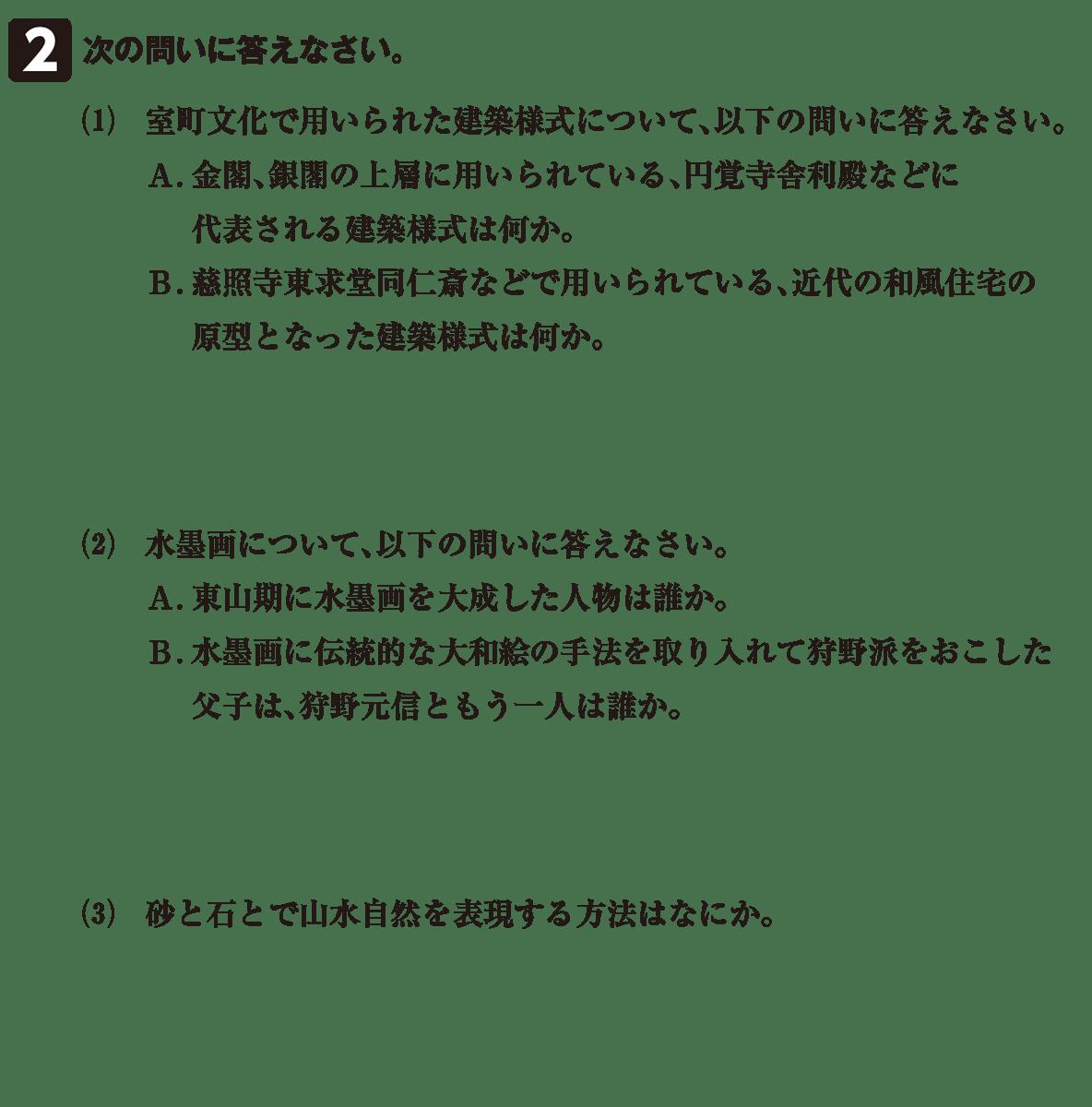 中世の文化21 問題2 問題