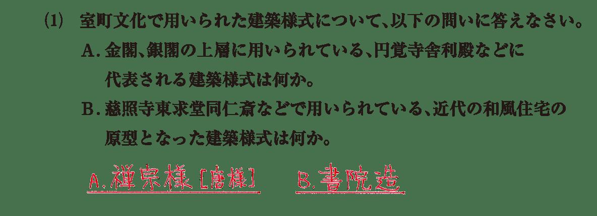 中世の文化21 問題2(1) 解答