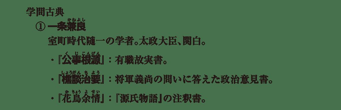 中世の文化23 ポイント1 「学問古典」+①部分