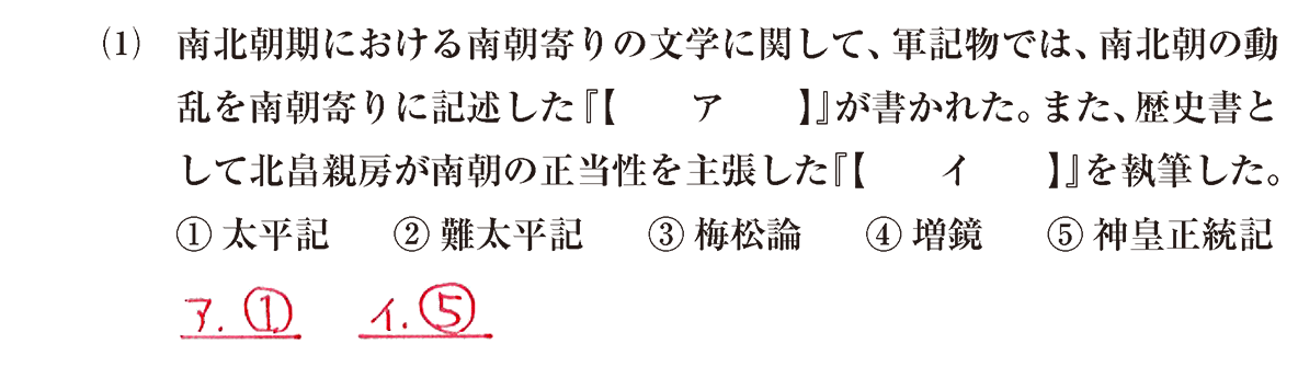中世の文化24 問題1(1) 解答