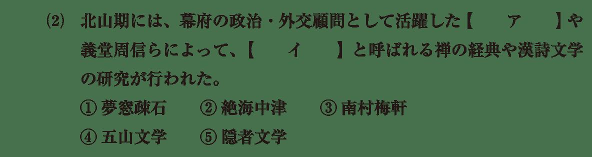 中世の文化24 問題1(2) 問題