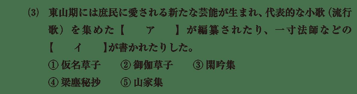 中世の文化24 問題1(3) 問題