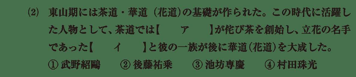 中世の文化27 問題1(2) 問題