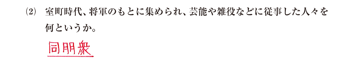 中世の文化27 問題2(2) 解答