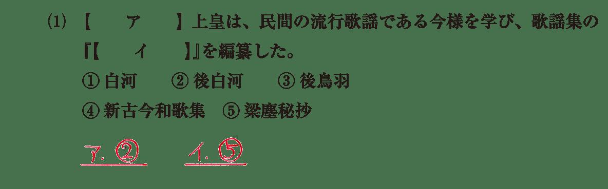 中世の文化3 問題1(1) 解答