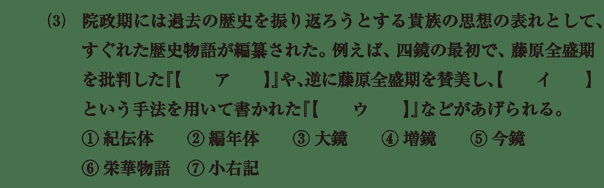 中世の文化3 問題1(3) 問題