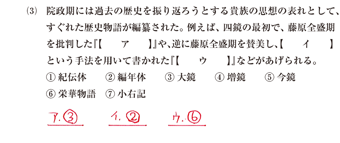 中世の文化3 問題1(3) 解答