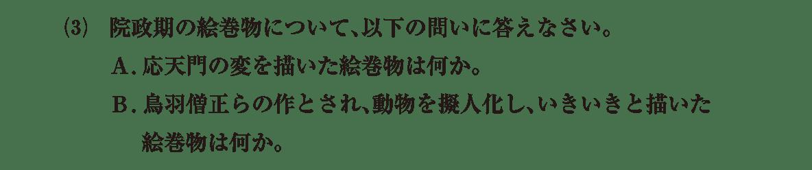 中世の文化3 問題2(3) 問題