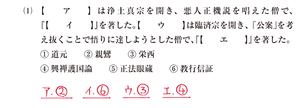中世の文化6 問題1(1) 解答