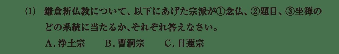 中世の文化6 問題2(1) 問題