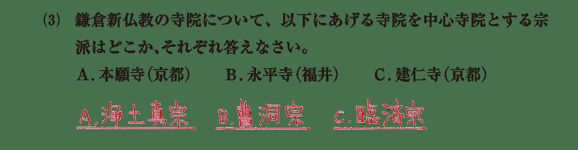 中世の文化6 問題2(3) 解答