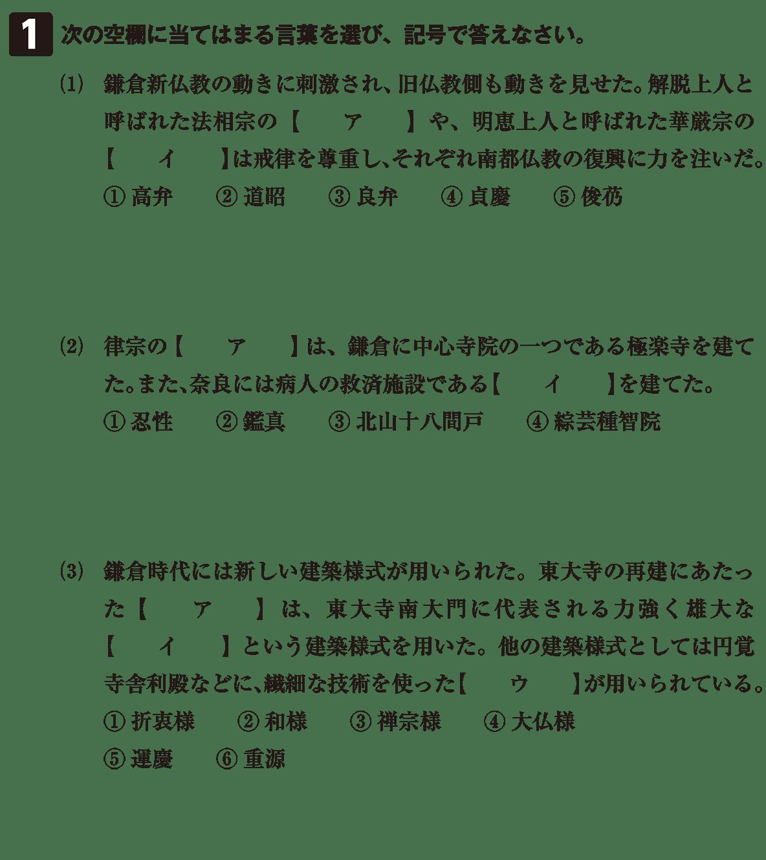 中世の文化9 問題1 問題