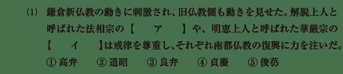 中世の文化9 問題1(1) 問題