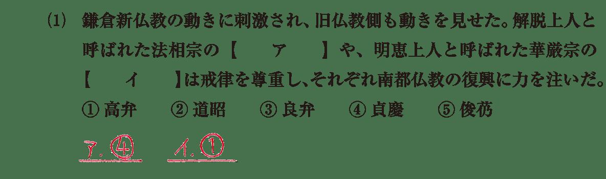 中世の文化9 問題1(1) 解答