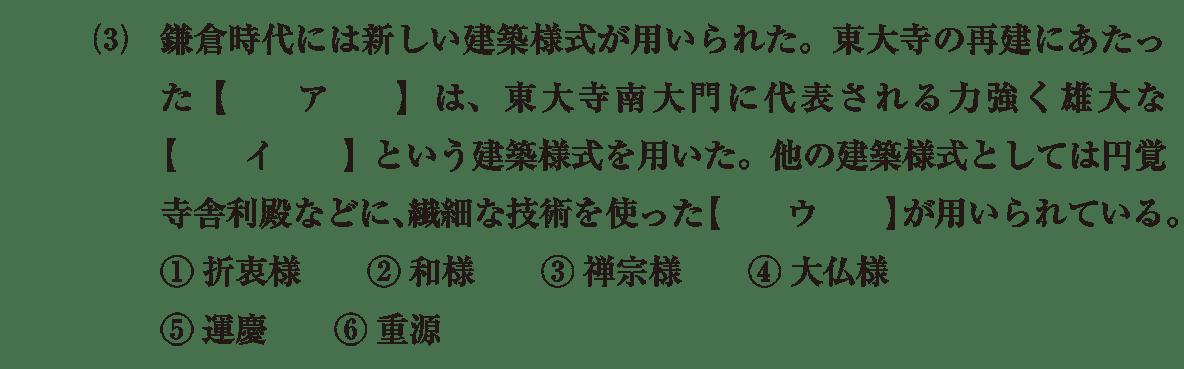 中世の文化6 問題1(3) 問題