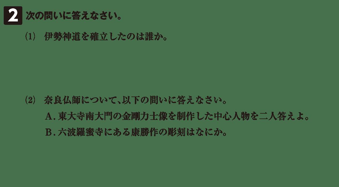 中世の文化9 問題2 問題