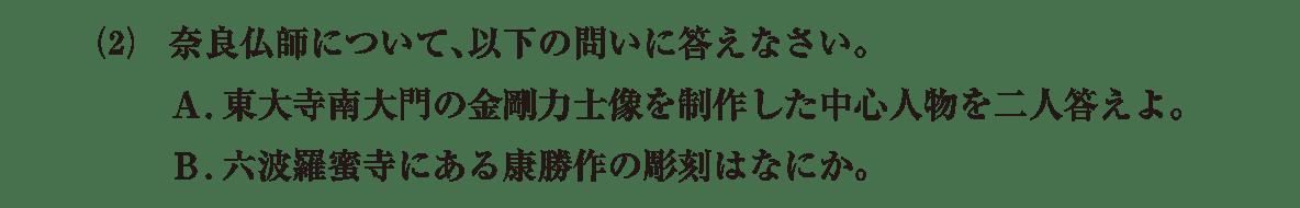 中世の文化9 問題2(2) 問題