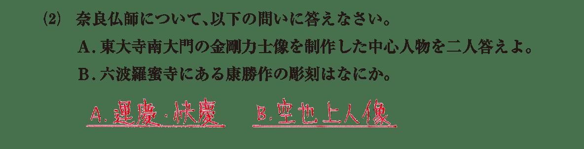 中世の文化9 問題2(2) 解答
