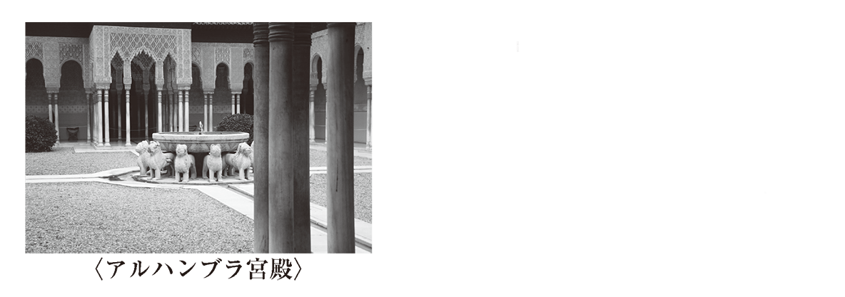 高校世界史 イスラーム世界3 ポ1 アルハンブラ宮殿の写真+キャプションを真下に。写真とキャプションを左寄せ