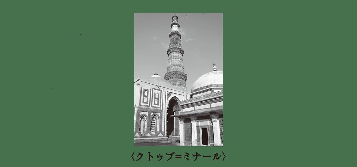 高校世界史 イスラーム世界4 ポ3 クトゥブ=ミナールの写真+キャプション