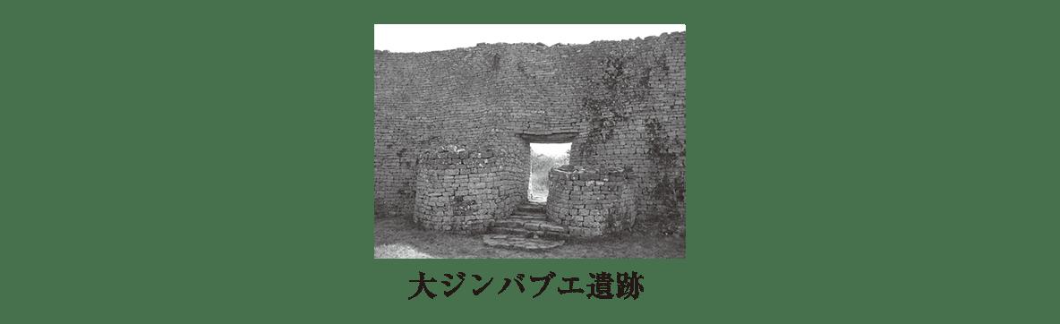 高校世界史 イスラーム世界5 ポ1 「大ジンバブエ遺跡」の写真/真下にキャプションをお願いします