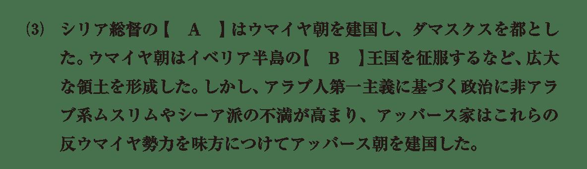 高校世界史 イスラーム世界7 確認テスト(前半)問題1(3)