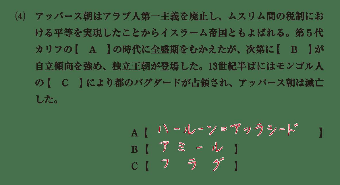 高校世界史 イスラーム世界7 確認テスト(前半)問題1(4)答え入り