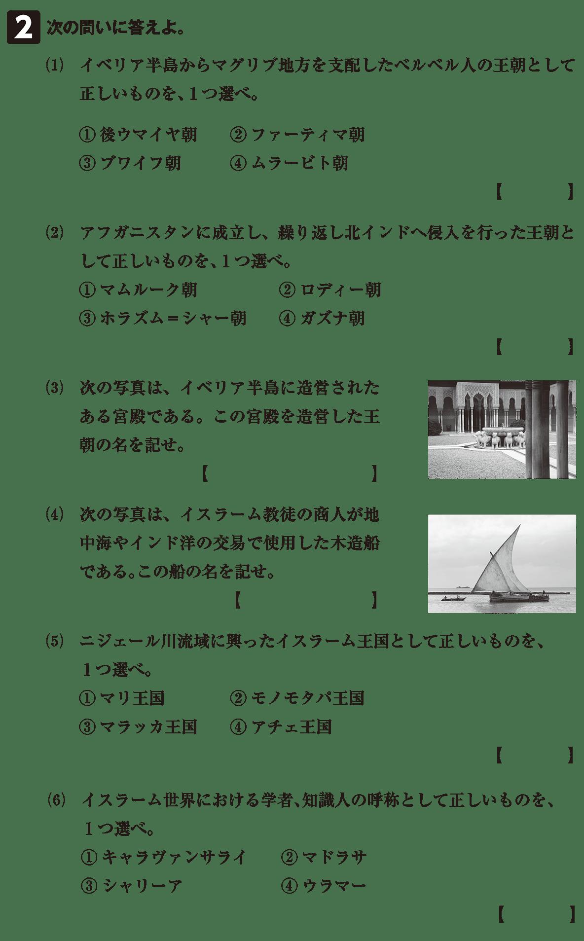 高校世界史 イスラーム世界8 確認テスト(後半)問題2