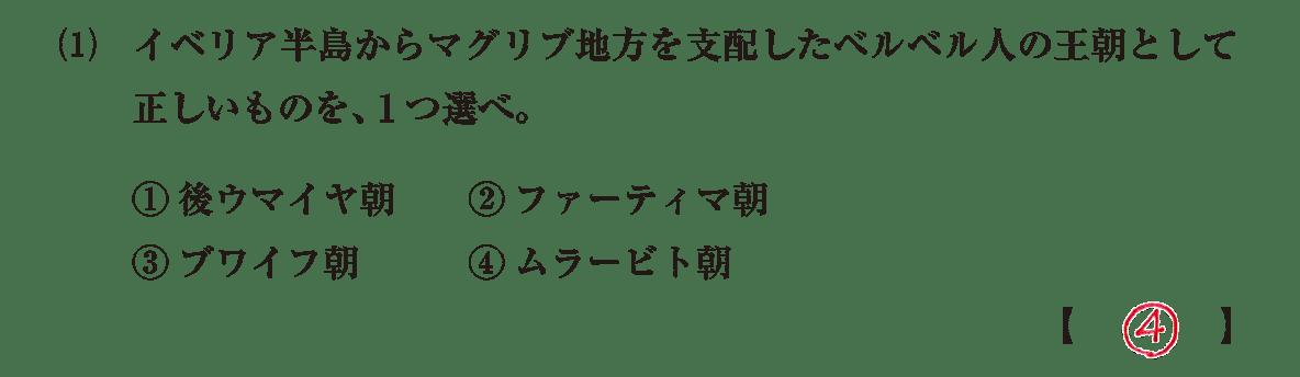 高校世界史 イスラーム世界8 問題2(1)答え入り