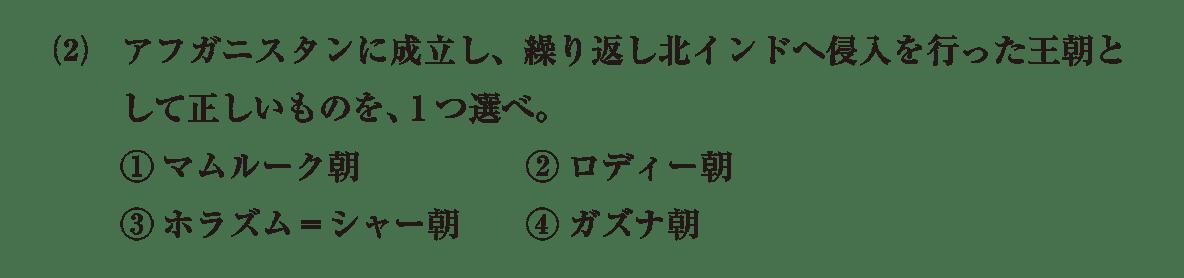 高校世界史 イスラーム世界8 問題2(2)