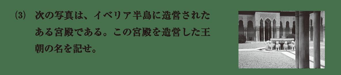 高校世界史 イスラーム世界8 問題2(3)