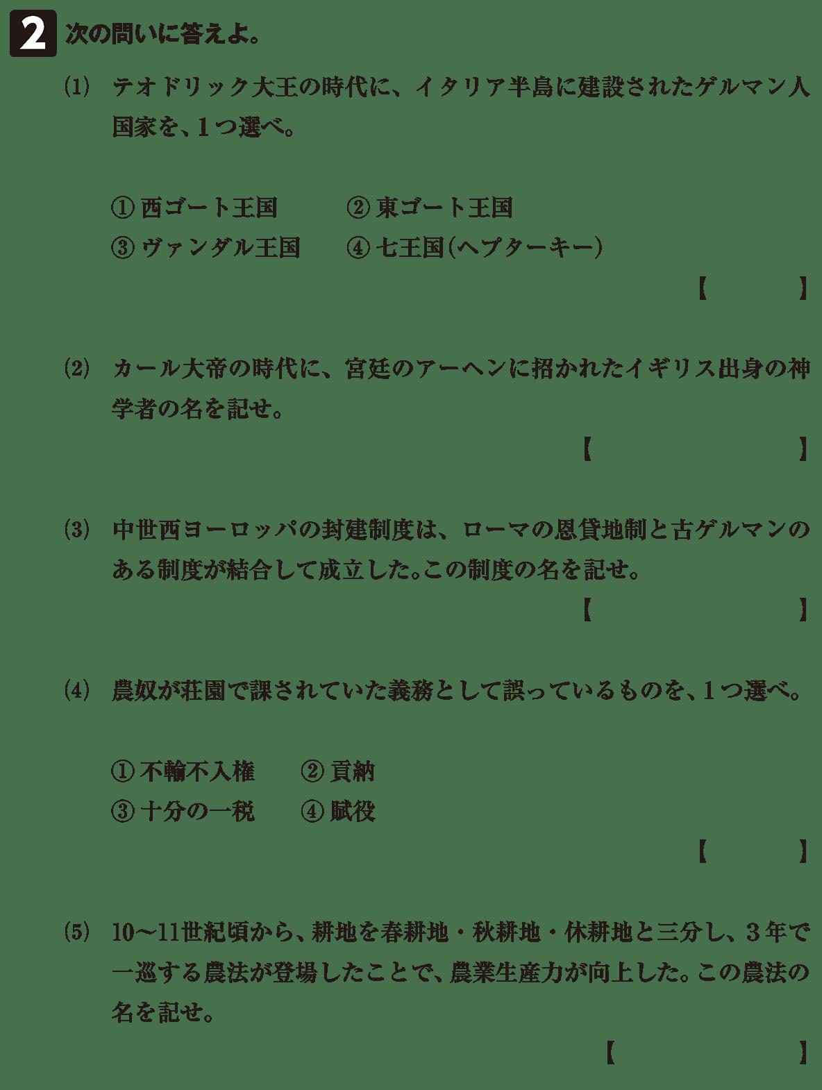 高校世界史 中世ヨーロッパ世界の成立6 確認テスト(後半)問題2