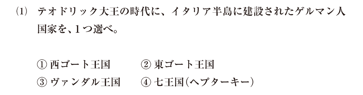 問題2(1)