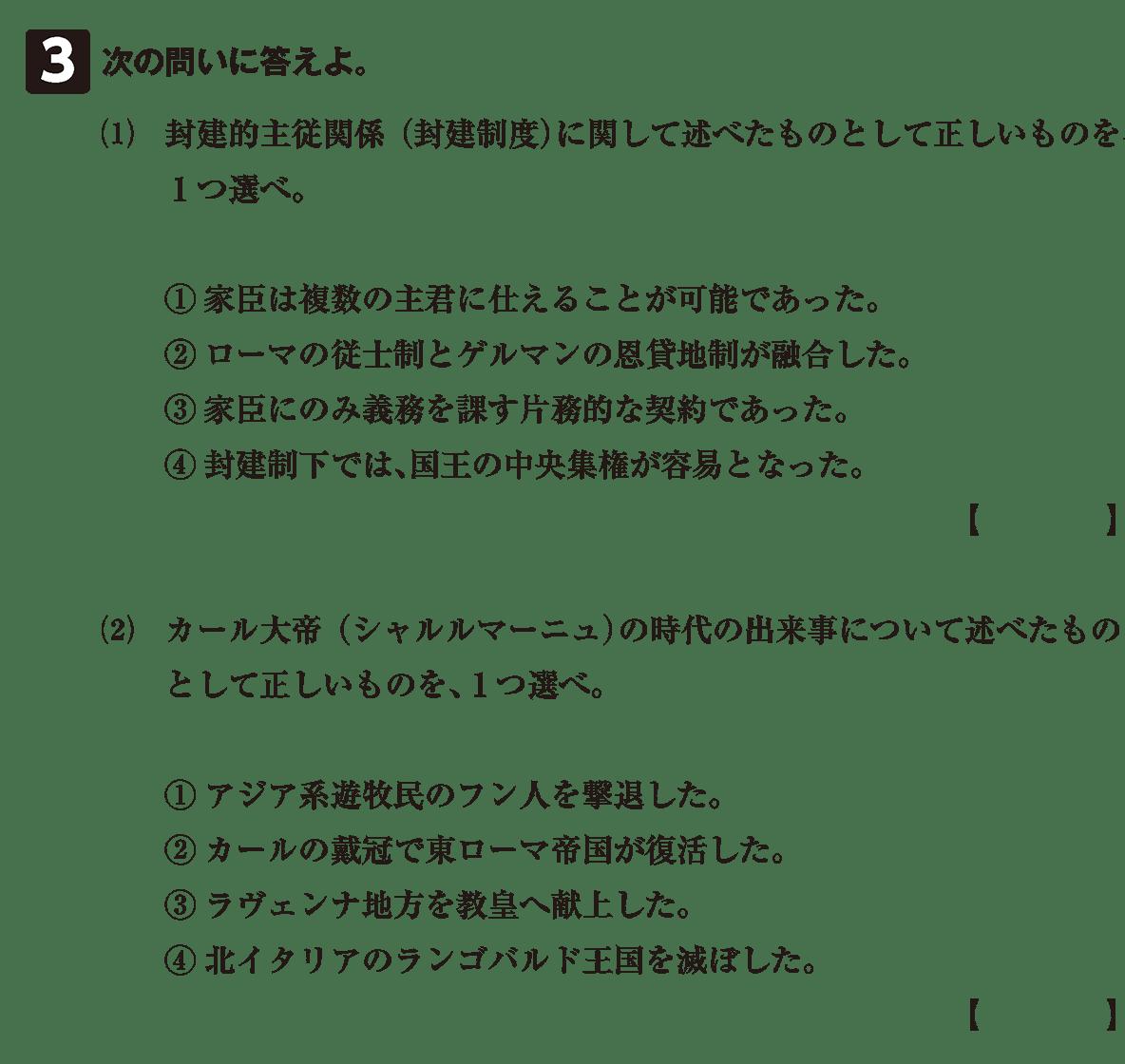 高校世界史 中世ヨーロッパ世界の成立6 確認テスト(後半)問題3